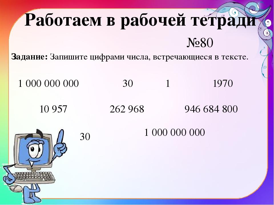 Работаем в рабочей тетради №80 Задание: Запишите цифрами числа, встречающиеся...