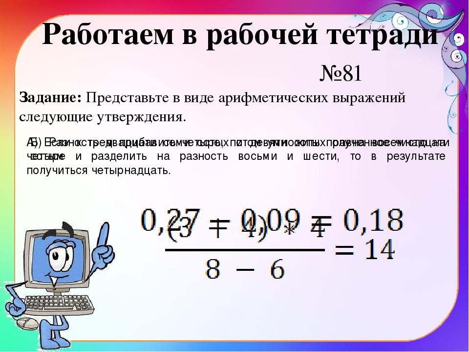 Работаем в рабочей тетради №81 Задание: Представьте в виде арифметических выр...