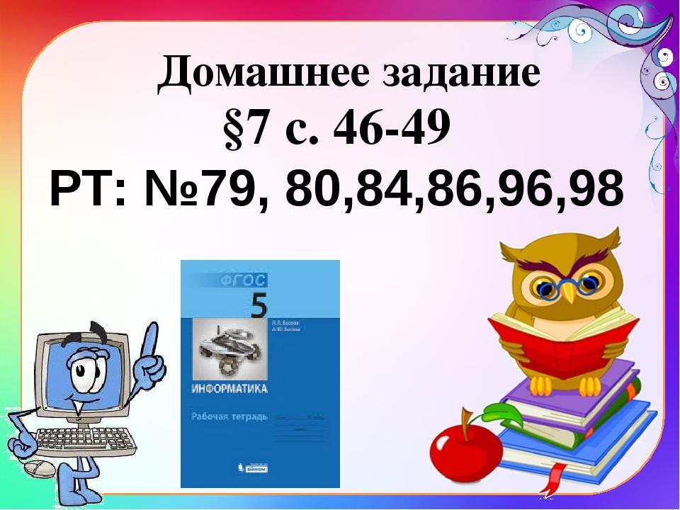 Домашнее задание §7 с. 46-49 РТ: №79, 80,84,86,96,98