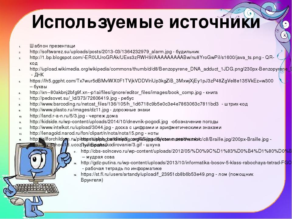Используемые источники Шаблон презентаци http://softwarez.su/uploads/posts/20...