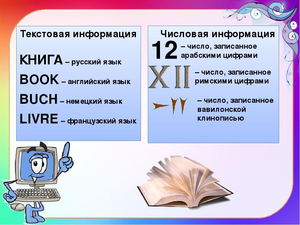 КНИГА – русский язык BOOK – английский язык BUCH – немецкий язык LIVRE – фра...