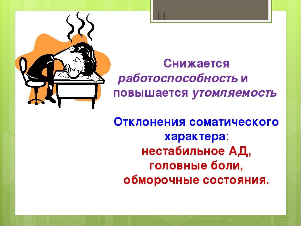 Снижается работоспособность и повышается утомляемость Отклонения соматическо...