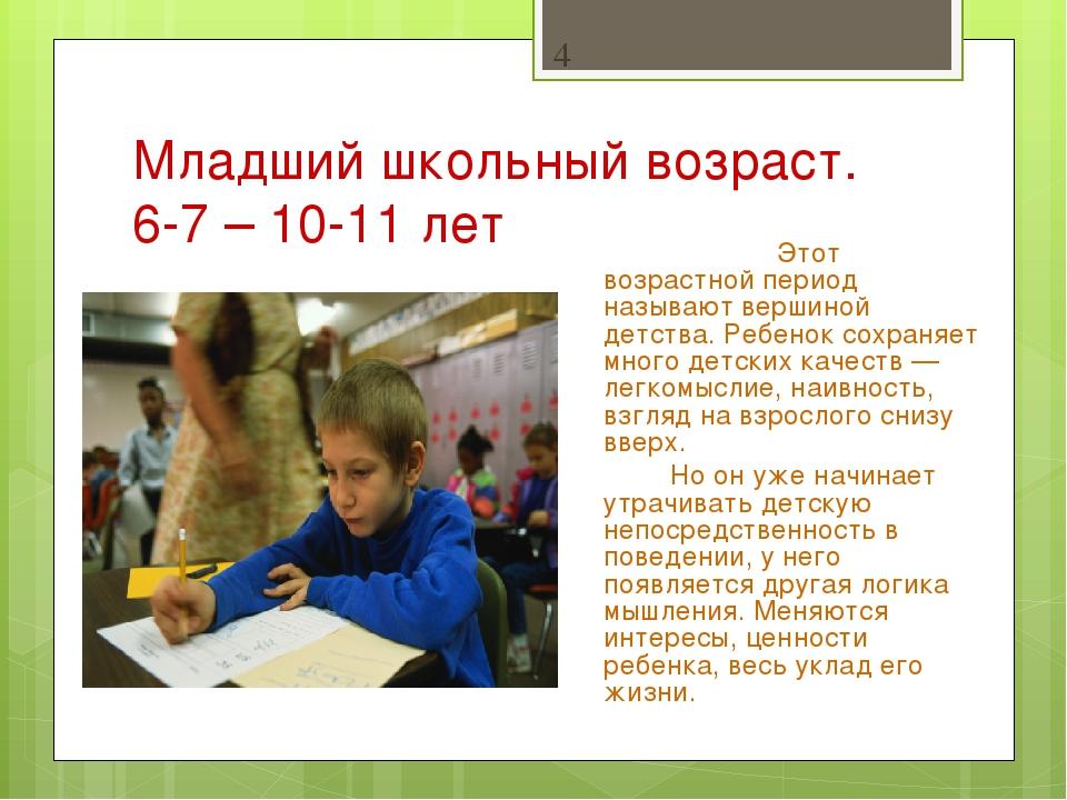 Младший школьный возраст. 6-7 – 10-11 лет * Этот возрастной период называют...