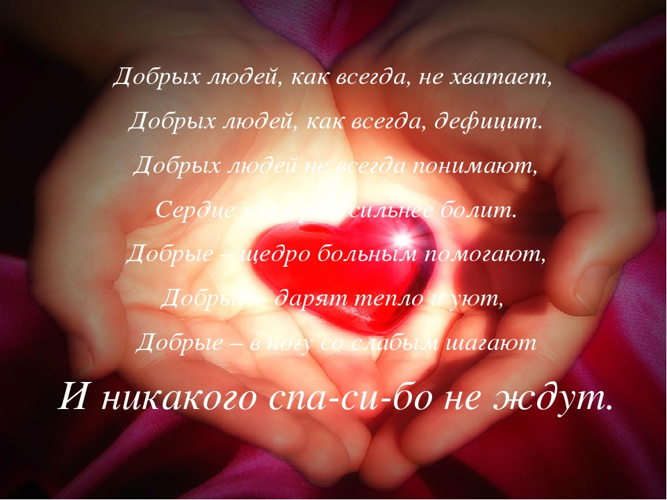 Стихи про доброе сердце