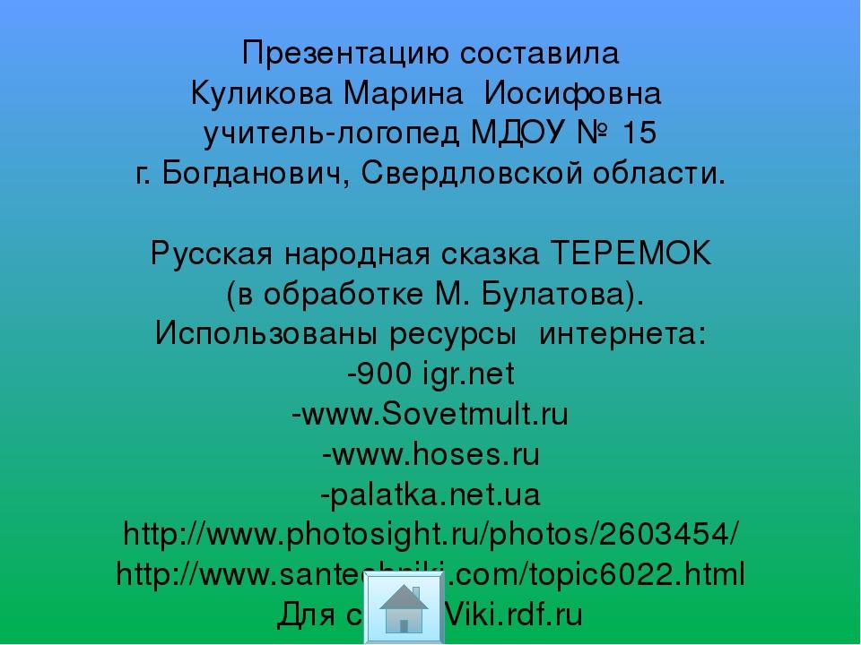 Презентацию составила Куликова Марина Иосифовна учитель-логопед МДОУ № 15 г....