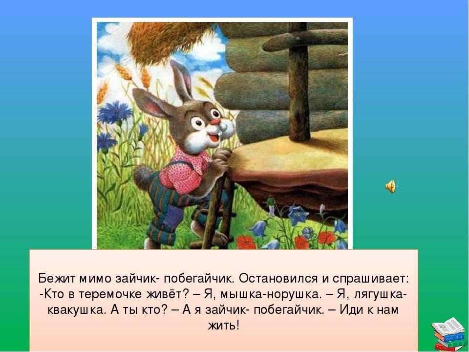 Бежит мимо зайчик- побегайчик. Остановился и спрашивает: -Кто в теремочке жи...