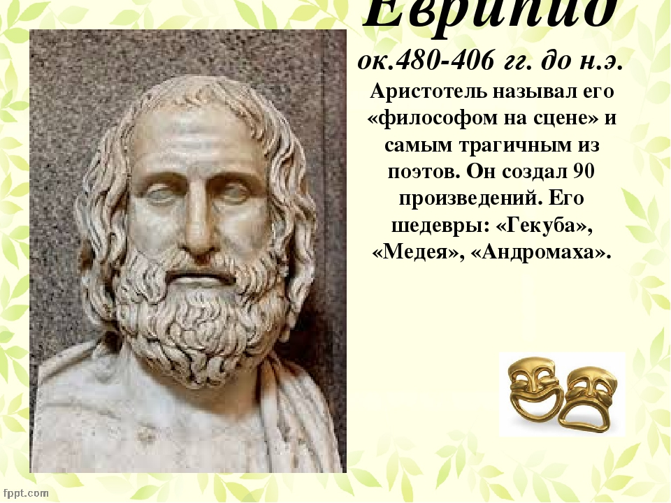 an analysis of the many aspect of euripides electra which can be considered tragic