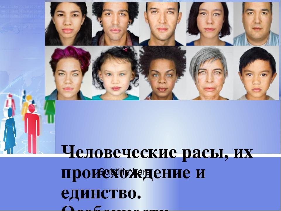 Subtitle here Человеческие расы, их происхождение и единство. Особенности во...