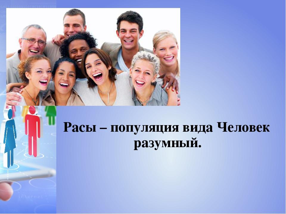 Расы – популяция вида Человек разумный.