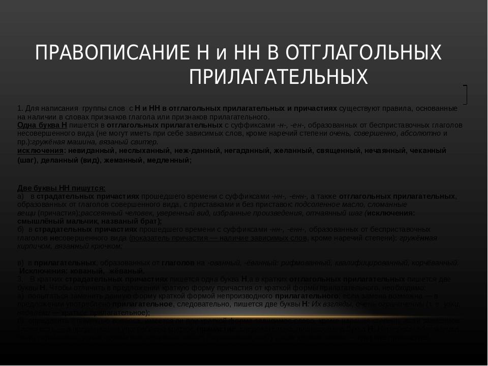 ПРАВОПИСАНИЕ Н и НН В ОТГЛАГОЛЬНЫХ ПРИЛАГАТЕЛЬНЫХ 1. Для написаниягруппы сл...