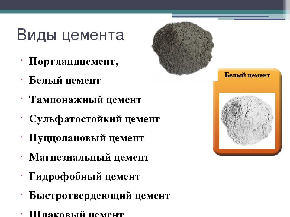 портландцемент свойства и применение