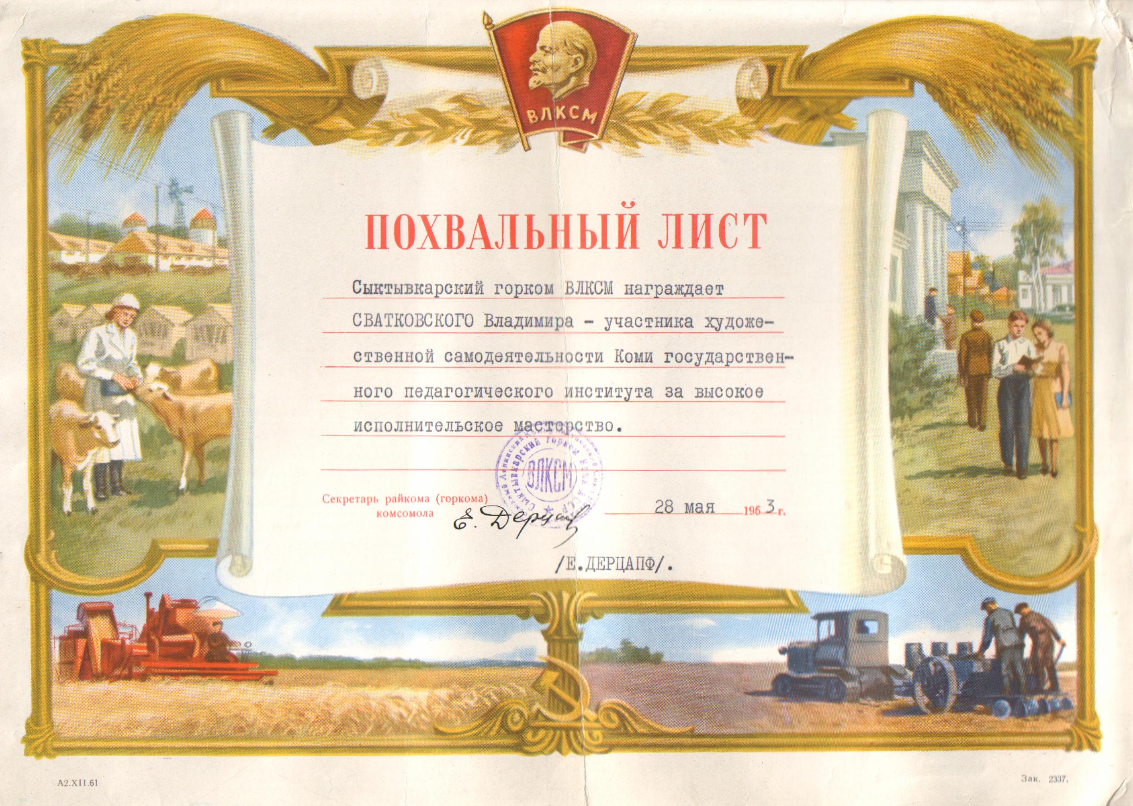 Поздравления похвальный лист