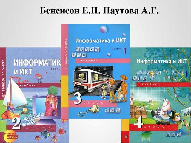 Е.п.бененсон а.г паутова 4 класс информатика икт гдз решебник