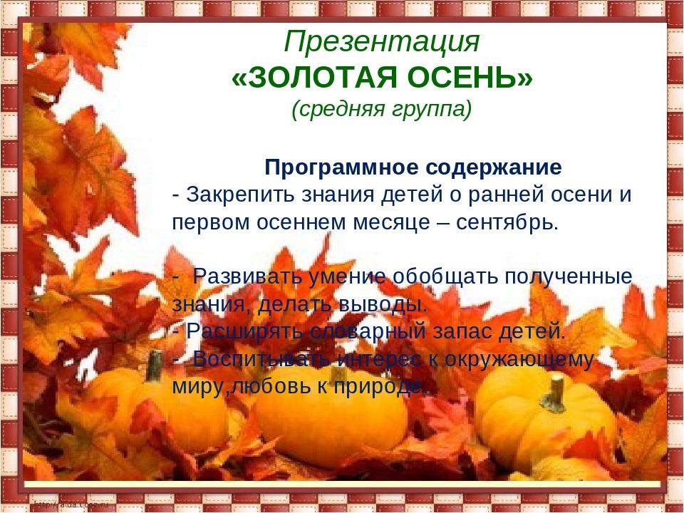 Тема недели осень в стихах и картинках подготовительная группа