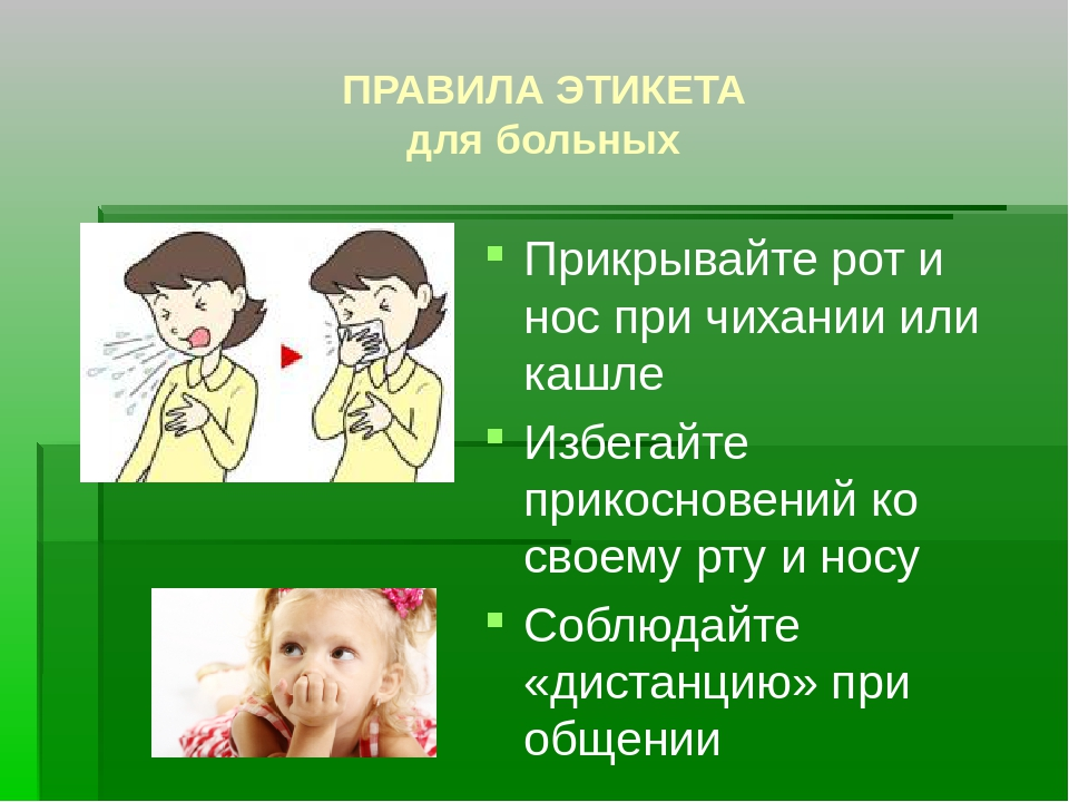 ПРАВИЛА ЭТИКЕТА для больных Прикрывайте рот и нос при чихании или кашле Избег...