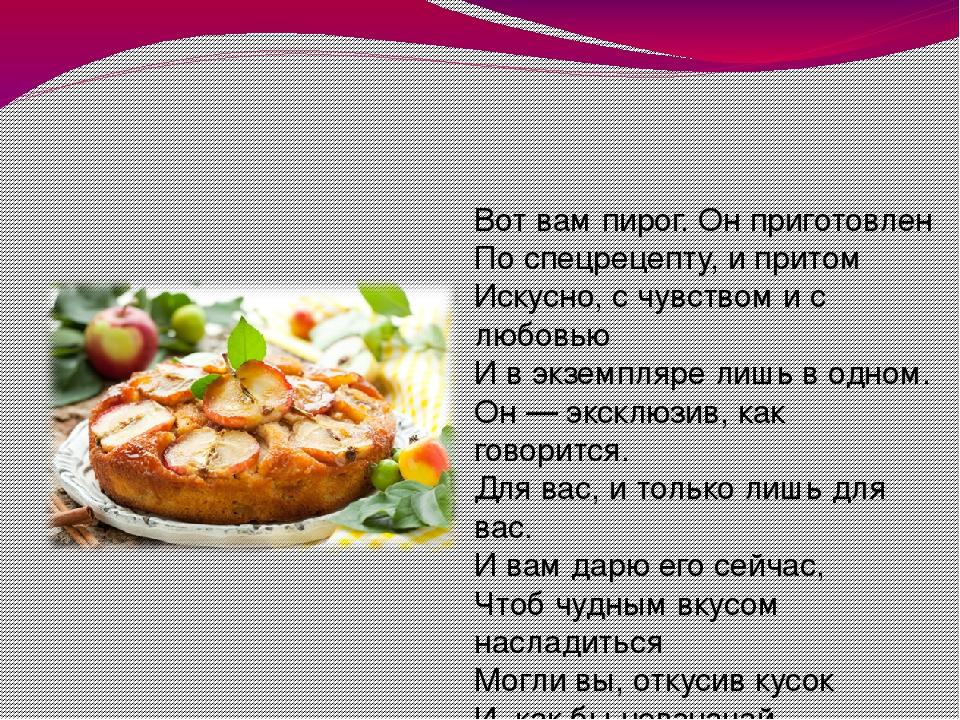 поводу стихи про пироги для жюри на конкурс проводят организованные