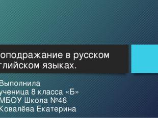 Звукоподражание в русском и английском языках. Выполнила ученица 8 класса «Б»