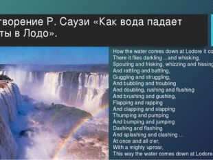 Стихотворение Р. Саузи «Как вода падает с высоты в Лодо». How the water comes