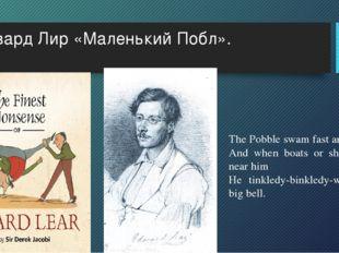 Эдвард Лир «Маленький Побл». The Pobble swam fast and well. And when boats or