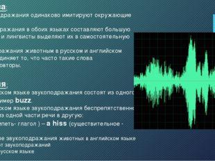 Сходства: 1.Звукоподражания одинаково имитируют окружающие звуки. 2. Звукопо