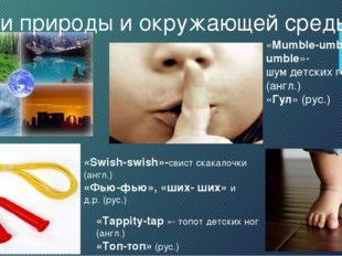 Звуки природы и окружающей среды. «Swish-swish»-свист скакалочки (англ.) «Фью