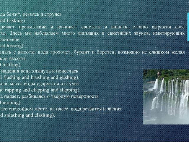Сначала вода бежит, резвясь и струясь (whisking and frisking) потом встречает...