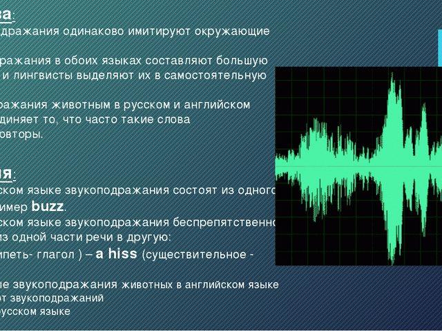 Сходства: 1.Звукоподражания одинаково имитируют окружающие звуки. 2. Звукопо...