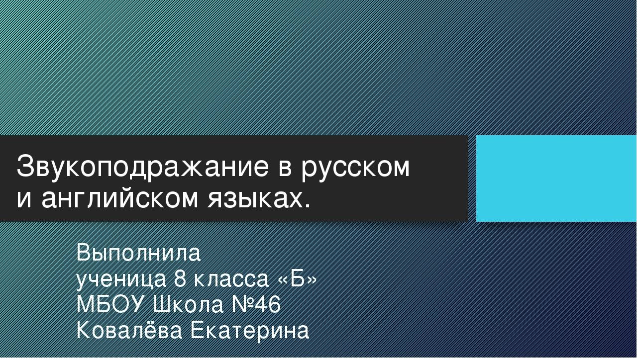 Звукоподражание в русском и английском языках. Выполнила ученица 8 класса «Б»...