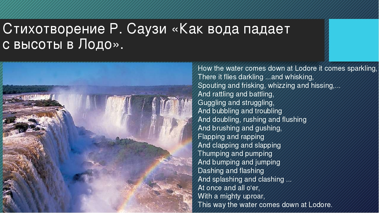 Стихотворение Р. Саузи «Как вода падает с высоты в Лодо». How the water comes...