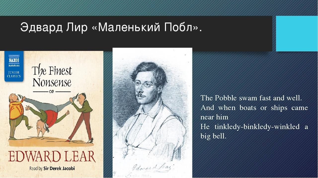 Эдвард Лир «Маленький Побл». The Pobble swam fast and well. And when boats or...