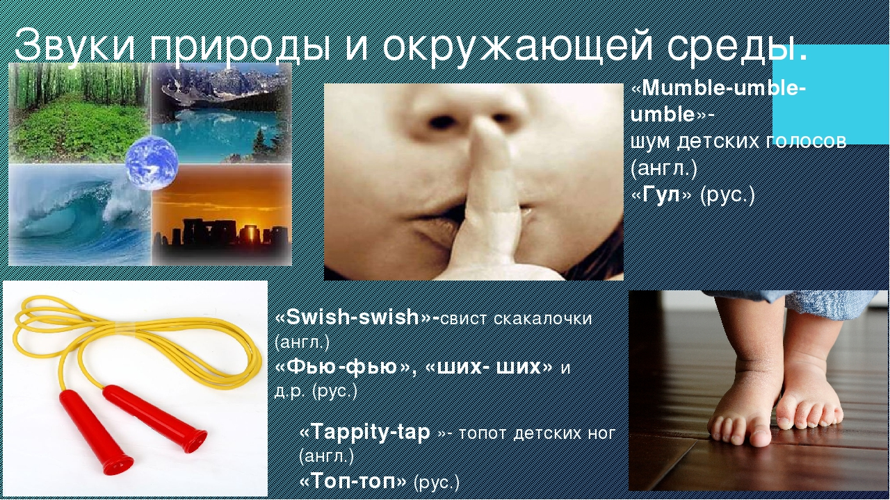 Звуки природы и окружающей среды. «Swish-swish»-свист скакалочки (англ.) «Фью...