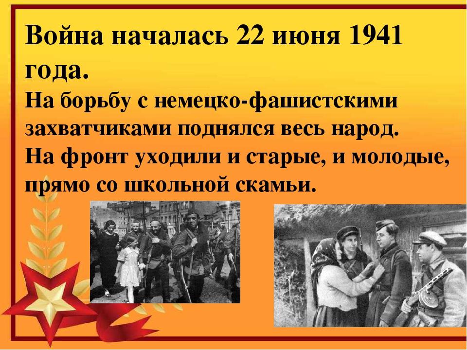Картинки начала войны 22 июня 1941, еду