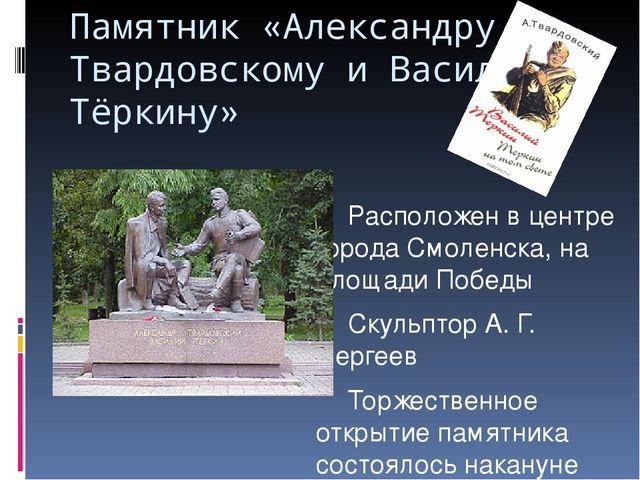 Презентация памятники литературным авторские в россии цена на памятники цены тольятти