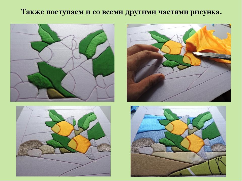 Также поступаем и со всеми другими частями рисунка.