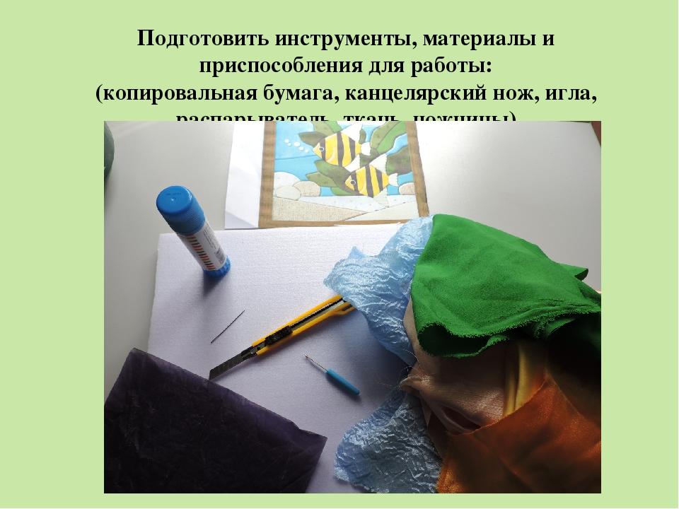Подготовить инструменты, материалы и приспособления для работы: (копировальна...