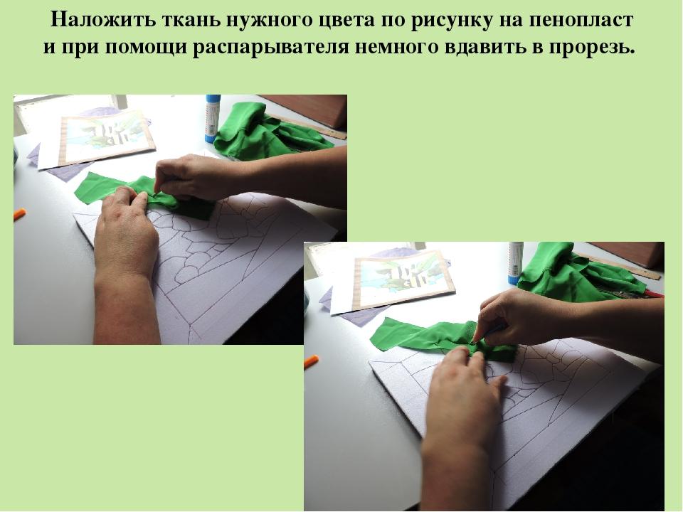 Наложить ткань нужного цвета по рисунку на пенопласт и при помощи распарывате...