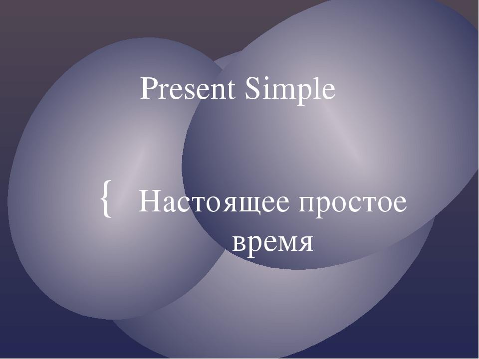 Present Simple Настоящее простое время {