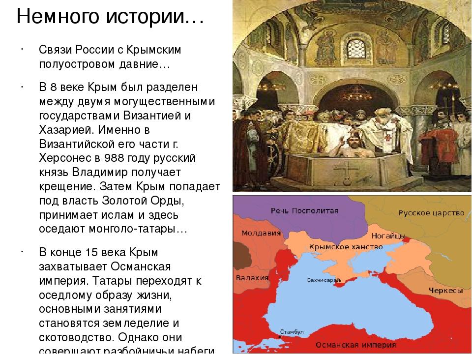 Немного истории… Связи России с Крымским полуостровом давние… В 8 веке Крым...