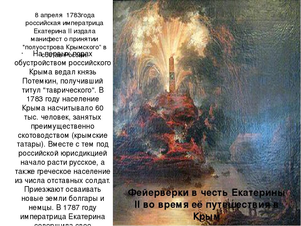 8 апреля 1783года российская императрица Екатерина IIиздала маниф...