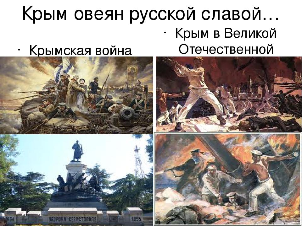 Крым овеян русской славой… Крымская война 1753-1755гг.