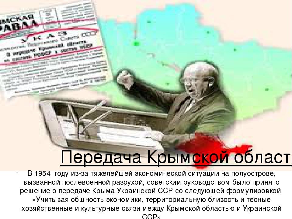 Передача Крымской области из состава РСФСР в состав УССР В 1954 году и...