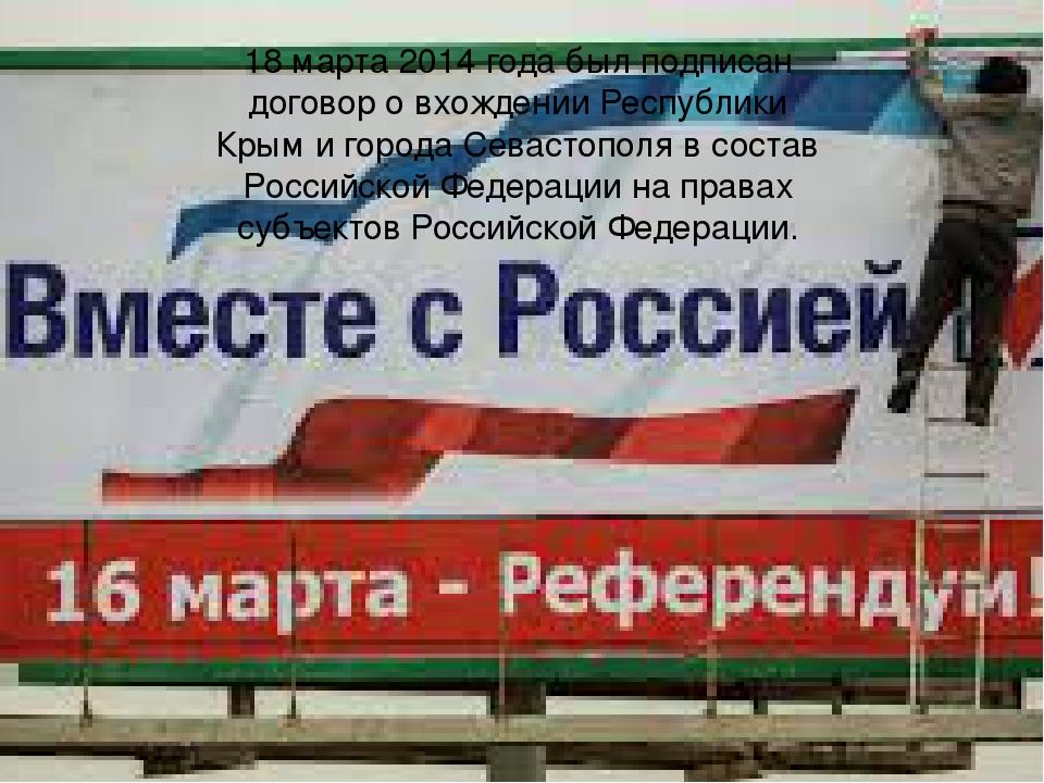 18 марта 2014 года был подписан договор о вхождении Республики Крым и города...