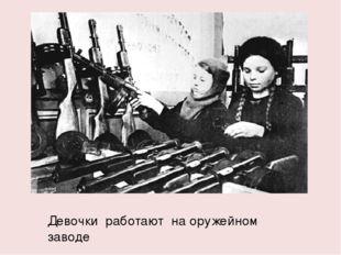 Девочки работают на оружейном заводе