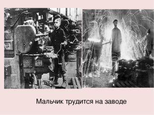 Мальчик трудится на заводе