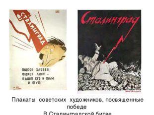 Плакаты советских художников, посвященные победе В Сталинградской битве
