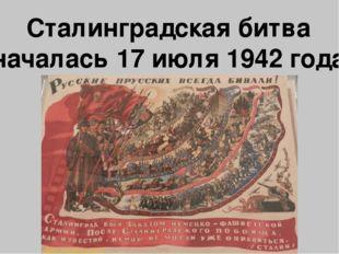Сталинградская битва началась 17 июля 1942 года