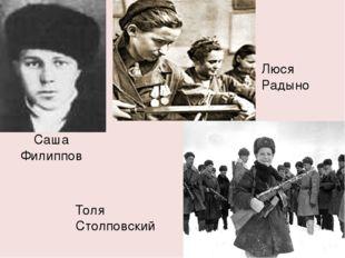 Саша Филиппов Толя Столповский Люся Радыно