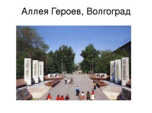 Аллея Героев, Волгоград