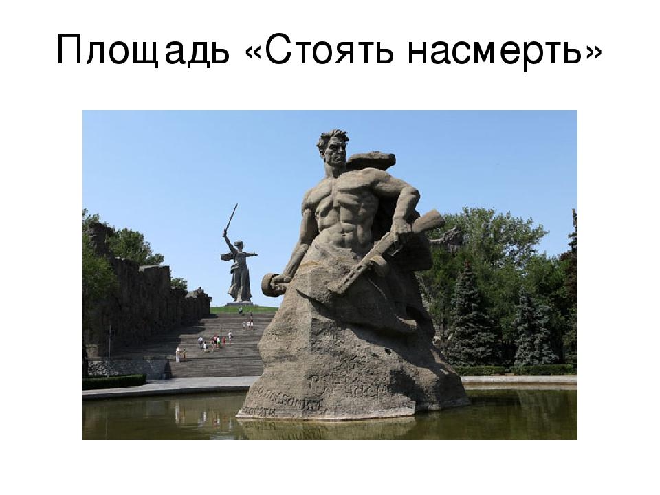 Площадь «Стоять насмерть»