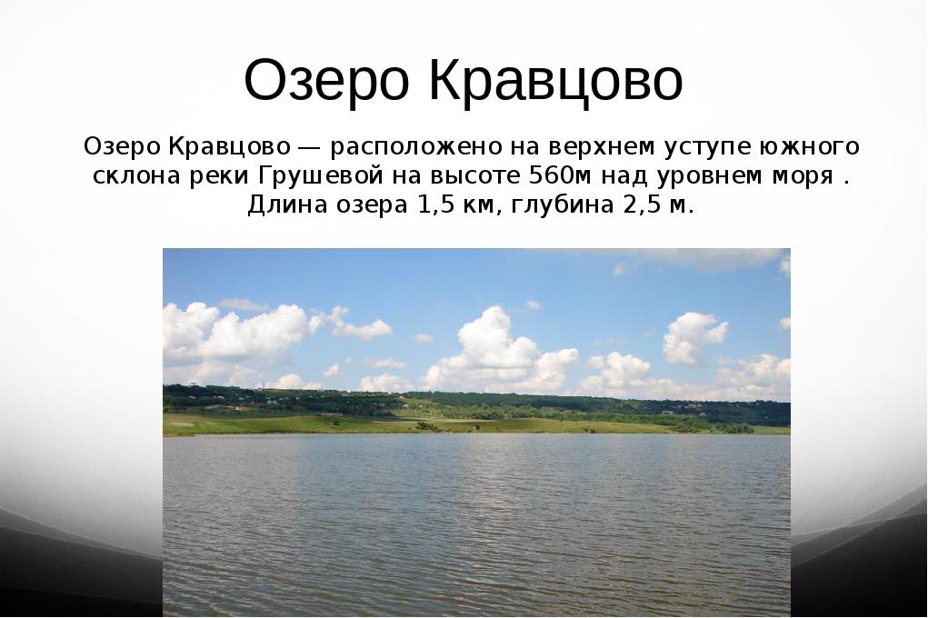 рыбалка в ставропольском крае озеро кравцовой